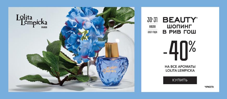 870x380_beauty shopping LL.jpeg