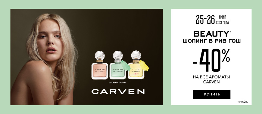 870x380_beauty_shopping_carven_2.jpg
