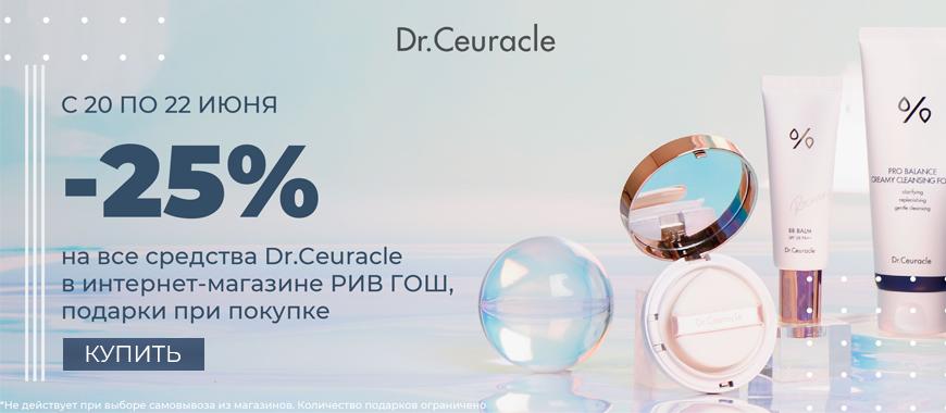 Dr.Ceuracle_Главная 870.png