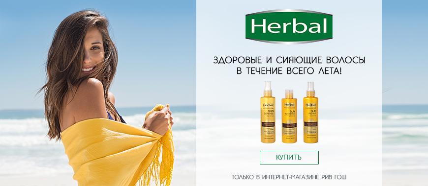 RG_Herbal_870х380_V2.jpg