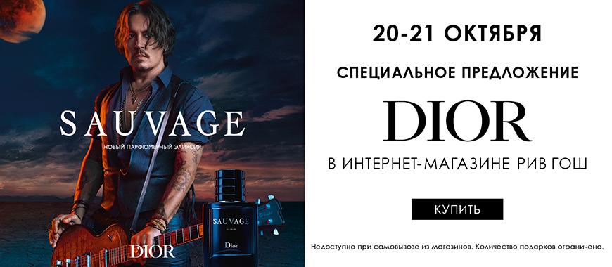RG_KD_Dior_20-21oct_870x380.jpg