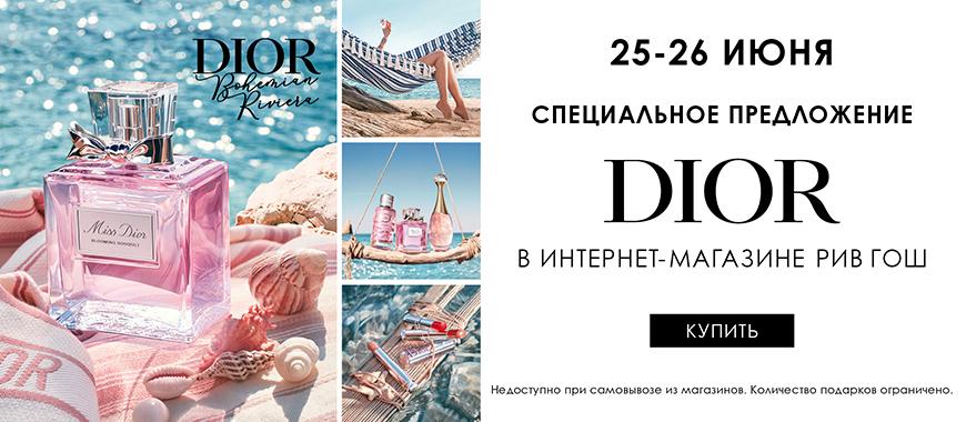 RG_KD_Dior_25-26june_870x380.jpg