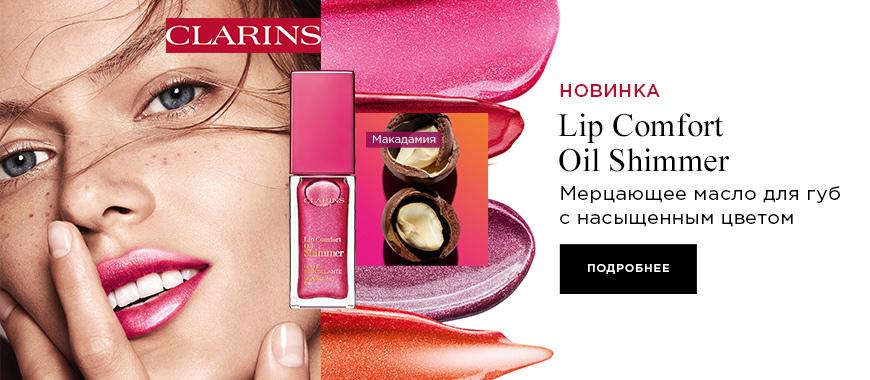 lip-oil-shimmer_870x380.jpg